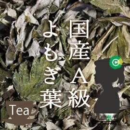 【業務用価格!】A級よもぎ茶(ヨモギ茶)1500g ...