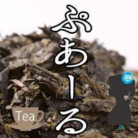 【送料無料】特別価格!「プアール茶(黒茶)」20...