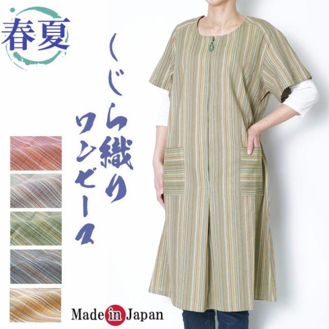 ワンピース しじら織り 日本製 4136 日本製 [割烹...