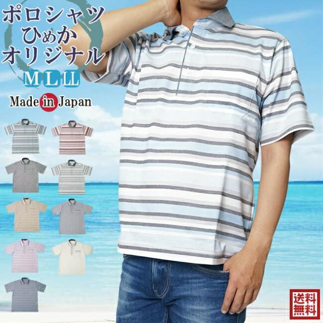 ポロシャツ 半袖 メンズ 日本製 ひめかオリジナル...