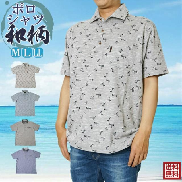 ポロシャツ 半袖 メンズ 和柄 7207/7215 M/L/LL f...