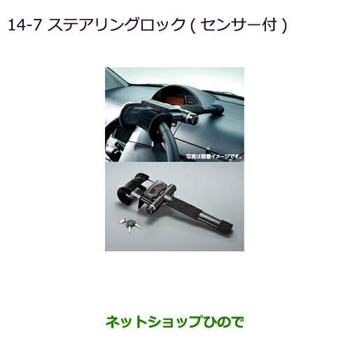 純正部品三菱 MiEVステアリングロック(センサー付...