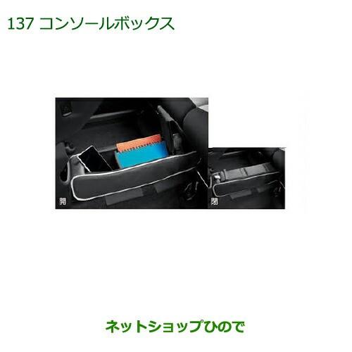 【純正部品】ダイハツ キャストコンソールボック...
