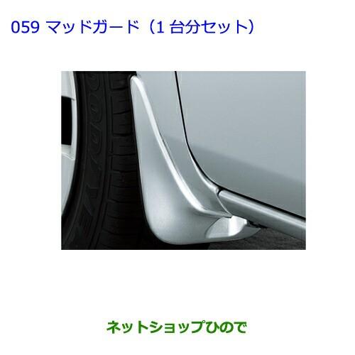 【純正部品】トヨタ アイシスマッドガード(1台分...