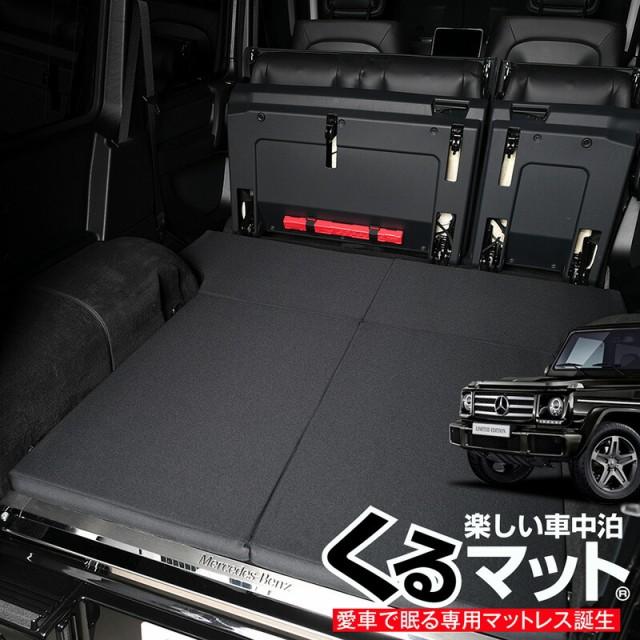高品質!ベンツ Gクラス専用 G350d G550 AMG G63 ...