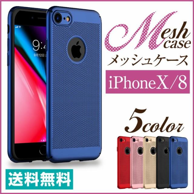 iPhone x ケース iPhone8 iPhone7 ケース 放熱 メ...