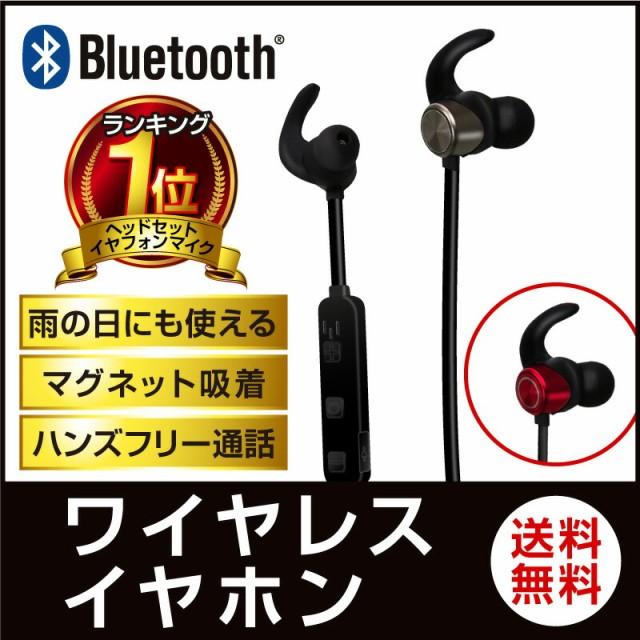 bluetooth イヤホン ワイヤレスイヤホン 高音質 ...