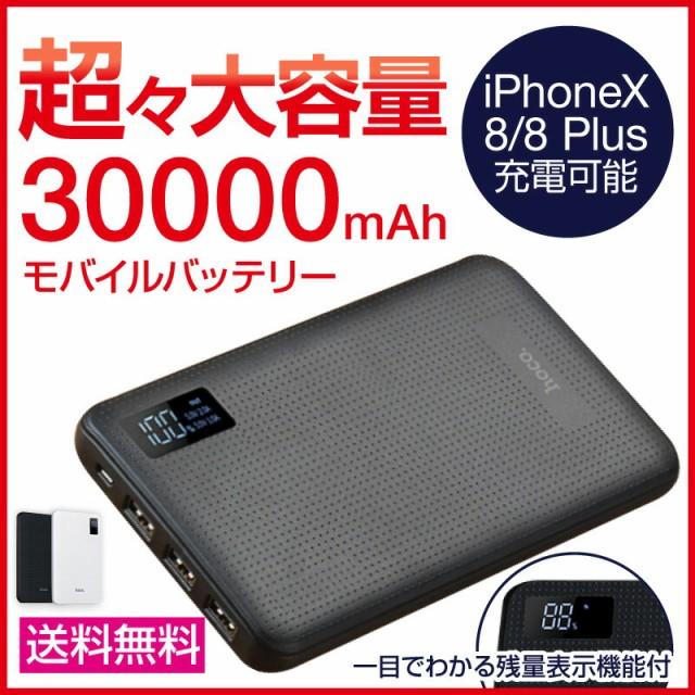 モバイルバッテリー 大容量 30000mah 送料無料 極...
