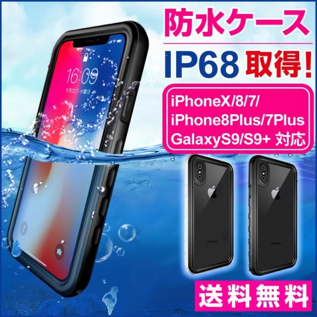 防水ケース 耐衝撃 防雪 防塵  iPhoneX iPhone8 i...