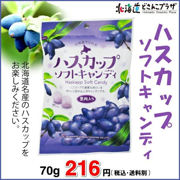【常温】★「ハスカップソフトキャンディ70g」北...