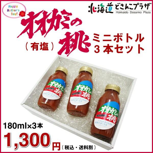 【常温】「オオカミの桃(有塩) ミニボトル3本セッ...