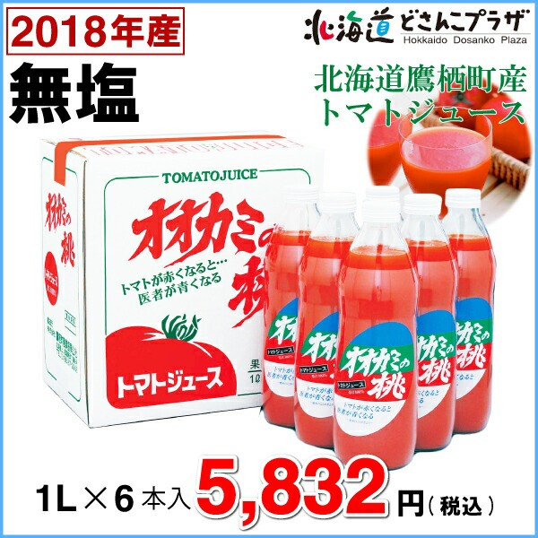 【常温】「2018年産 新もの!! オオカミの桃(無塩1...