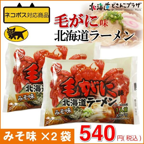 【ネコポス配送】「毛がに味北海道ラーメン乾麺<...