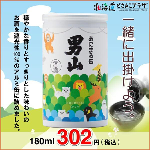 【常温】「男山 あにまる缶 180ml」北海道 旭...