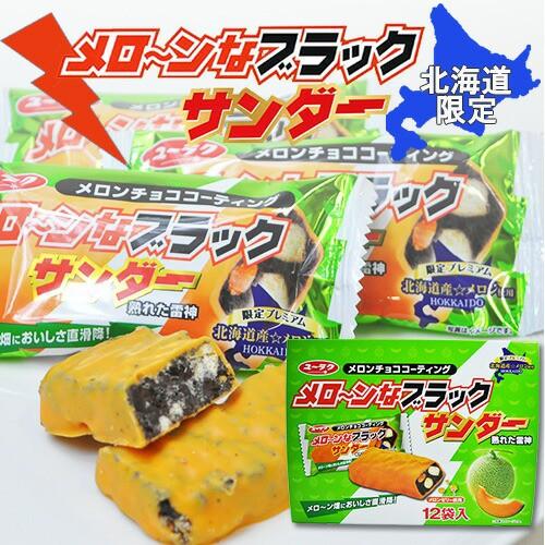 有楽製菓 メロ〜ンなブラックサンダー 12袋入...