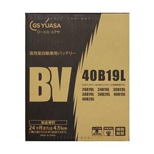 BV-40B19L(BV40B19L)【GSユアサ】(UN-40B19L(UN40...