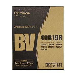 BV-40B19R(BV40B19R)【GSユアサ】(UN-40B19R(UN40...
