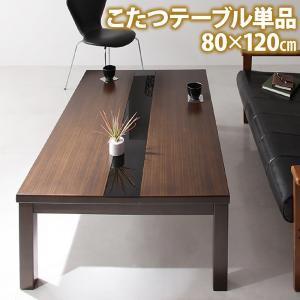 アーバンモダンデザインこたつセット【GWILT FK】...