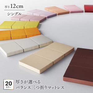 新20色 厚さが選べるバランス三つ折りマットレス...