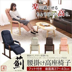 肘掛けしやすい高座椅子(ミドルハイタイプで腰の...