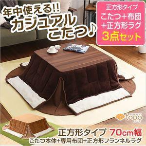 カジュアルこたつ【-Topo-トーポ(正方形・70cm幅...