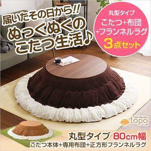 カジュアルこたつ【-Topo-トーポ(丸型・80cm幅)...