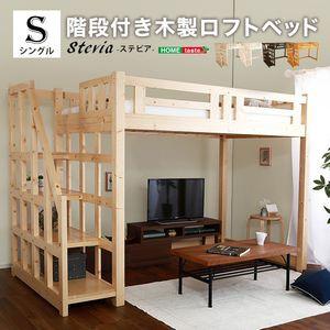 階段付き木製ロフトベッド(シングル) Stevia-ステ...