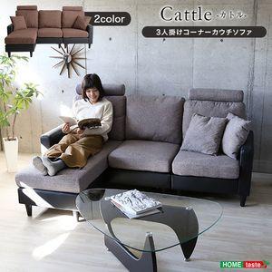 3人掛けカウチソファ【カトル-Cattle-】3人掛けソ...