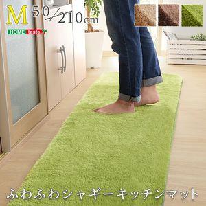 ふわふわシャギー・キッチンマットMサイズ(50×2...