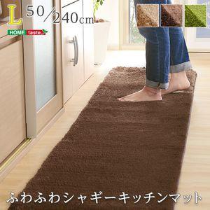 ふわふわシャギー・キッチンマットLサイズ(50×2...
