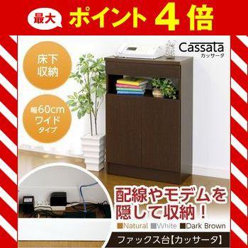 充実の収納力!ファックス台【Cassata-カッサータ...