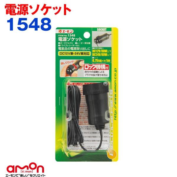 エーモン/amon ロック機構付き 電源ソケット シガ...