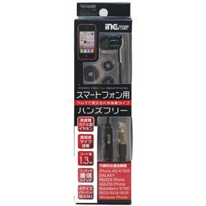 多摩電子工業 スマートフォン用ステレオ巻き取り...