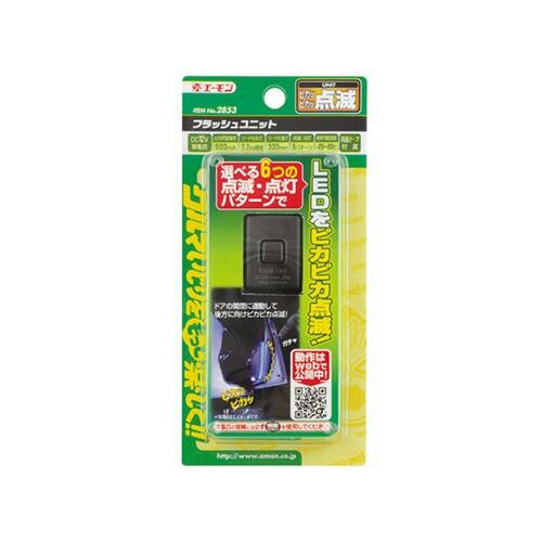 メール便可|エーモン/amon 2853 LED制御ユニット...