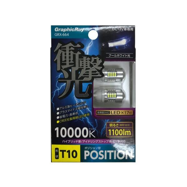 LEDバルブ ポジションランプ T10 LED17灯 10000k ...