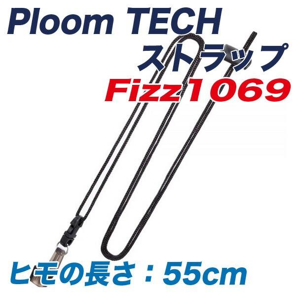 Ploom TECH プルームテック ネックストラップ 55c...
