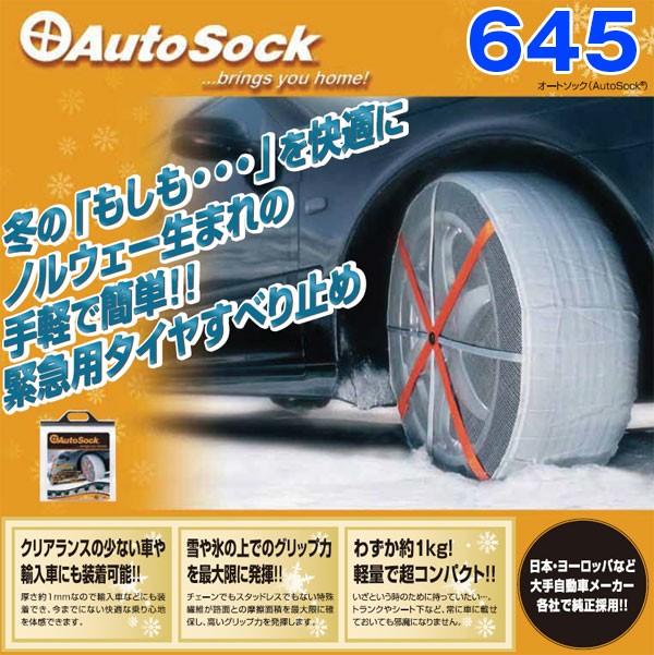 オートソック:布製タイヤチェーン タイヤの滑り...