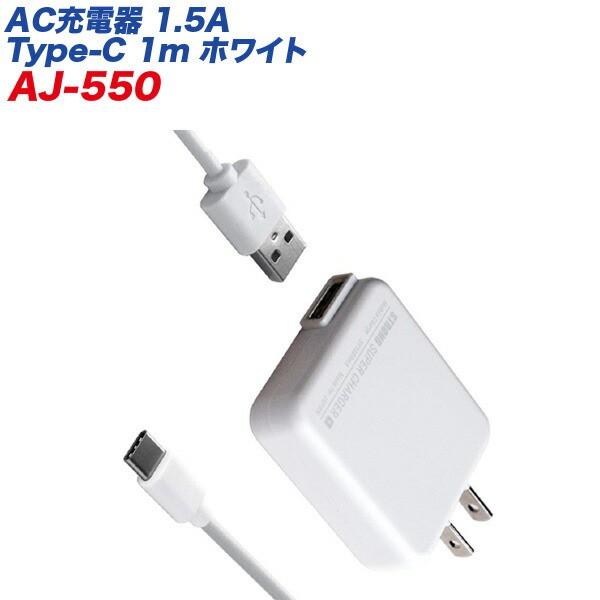 AC充電器 スマホ充電 1.5A Type-C 1m ホワイト 10...