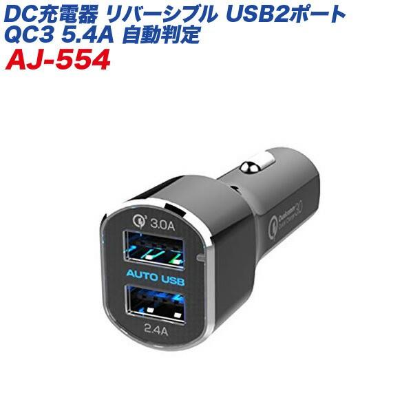 リバーシブルUSBポート×2 5.4A QC3 急速充電 自...