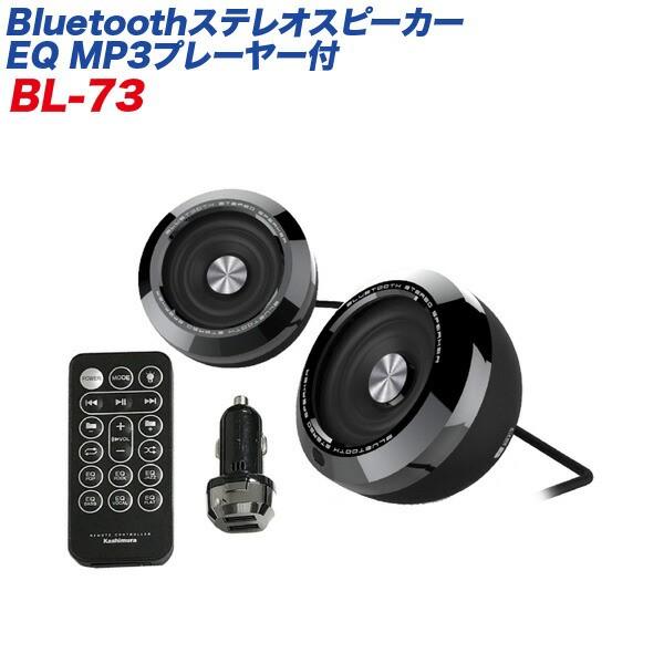 カシムラ Bluetooth モバイルスピーカー ステレオ...