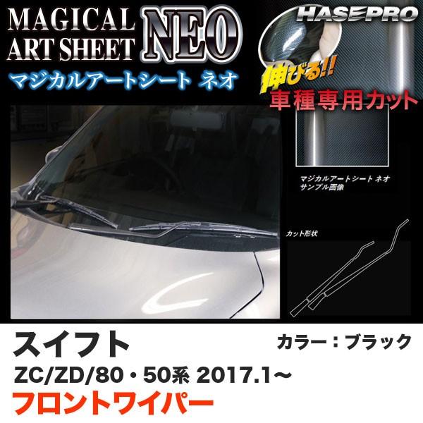 ハセプロ MSN-FWASZ7 スイフト ZC50/80系 ZD50/80...