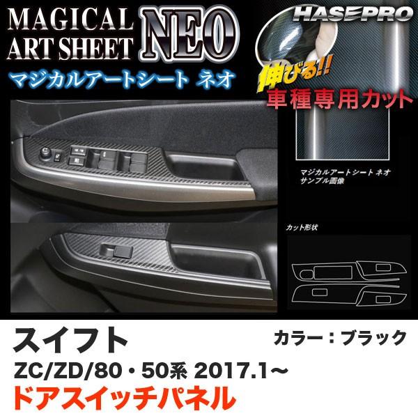 ハセプロ MSN-DPSZ11 スイフト ZC50/80系 ZD50/80...