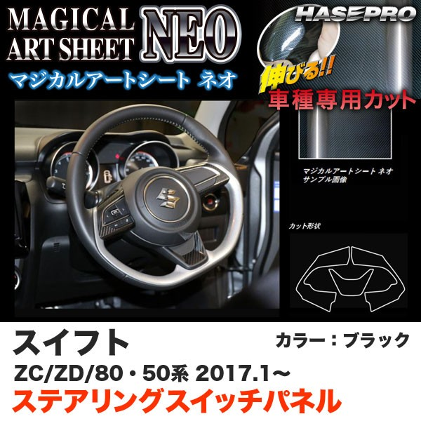 ハセプロ MSN-SWSZ6 スイフト ZC50/80系 ZD50/80...