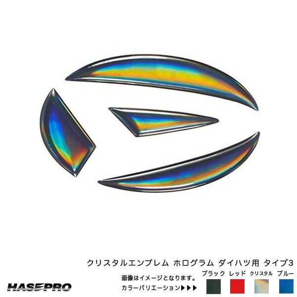 ハセプロ クリスタルエンブレム ダイハツ用 タイ...