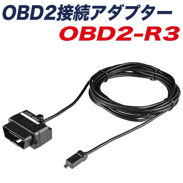 コムテック OBD2接続アダプター 輸入車用 レーダ...