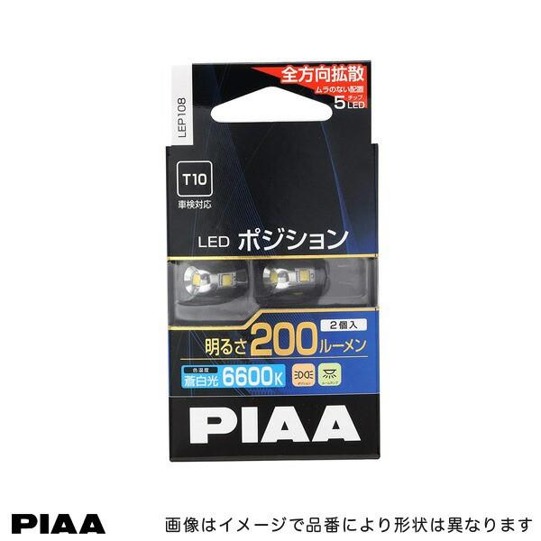 ピア/PIAA ポジション球 LED ポジション T10 200l...