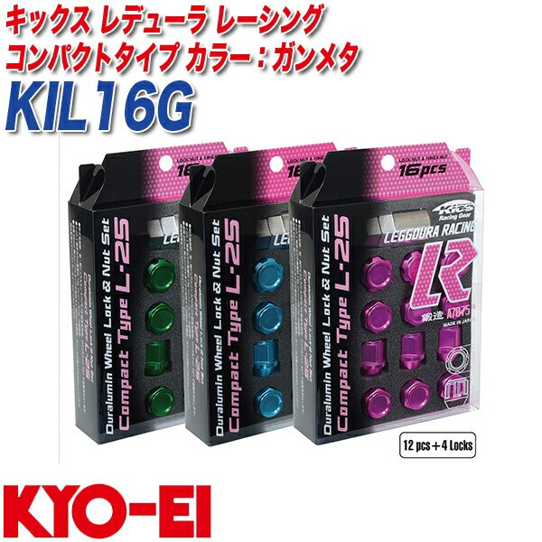 KYO-EI ロック&ナット キックス レデューラ レー...