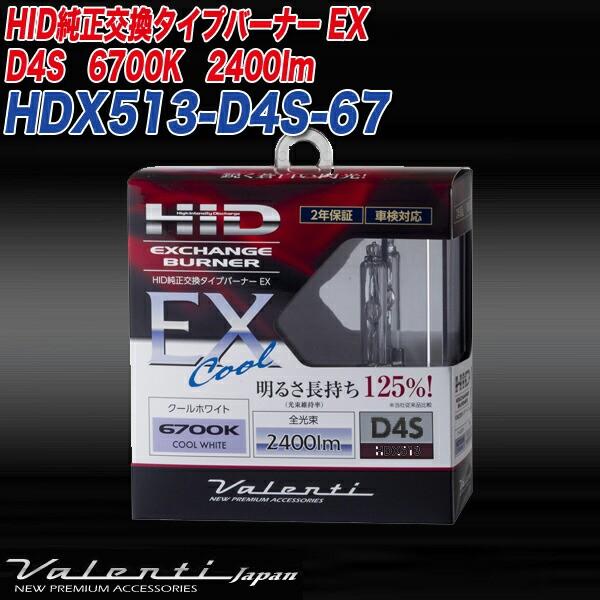 ヴァレンティ/Valenti:HID 純正交換タイプ D4S 35...