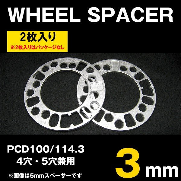 HKB シルバー ホイールスペーサー 3mm PCD100 PCD...