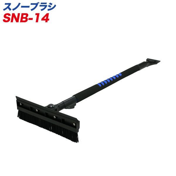 大自工業/Meltec:スノーブラシ スクレーパー付き...